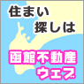 函館不動産ウェブ
