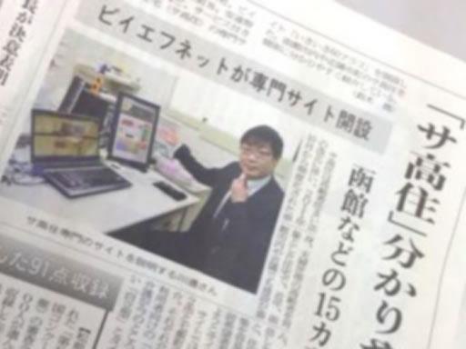 「いきいき60+」が函館新聞で紹介