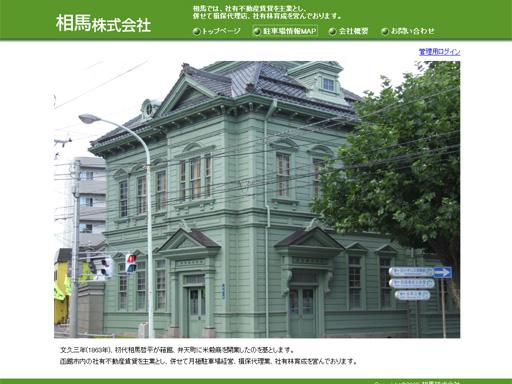 相馬株式会社様 ホームページ制作