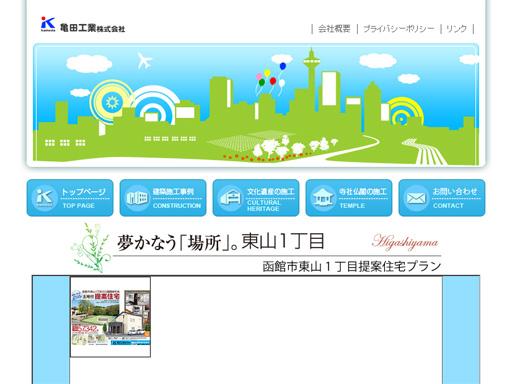 亀田工業株式会社様 ホームページ制作