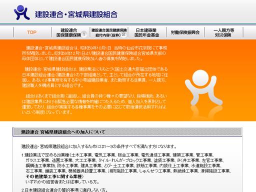 建設連合:宮城県建設組合様 ホームページ制作