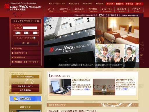 ホテルネッツ函館様 ホームページ制作