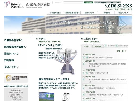 函館五稜郭病院様 ホームページ制作