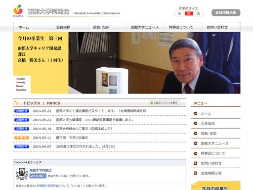 函館大学同窓会様 ホームページ制作