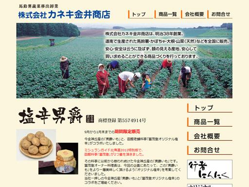 株式会社カネキ金井商店様 ホームページ制作
