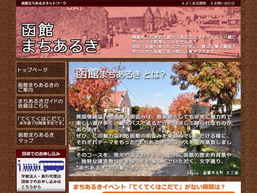 函館まちあるきネットワーク様 ホームページ制作