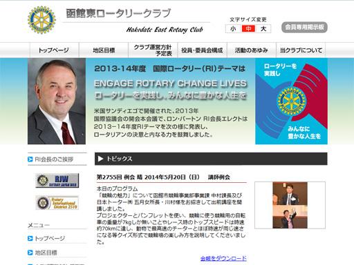 函館東ロータリークラブ様 ホームページ制作