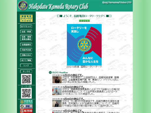 函館亀田ロータリークラブ様 ホームページ制作
