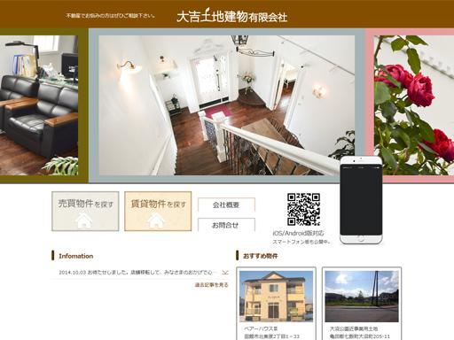 大吉土地建物様 ホームページ制作