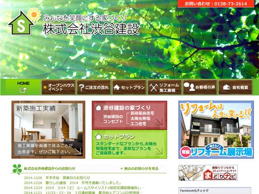 株式会社渋谷建設様 ホームページ制作