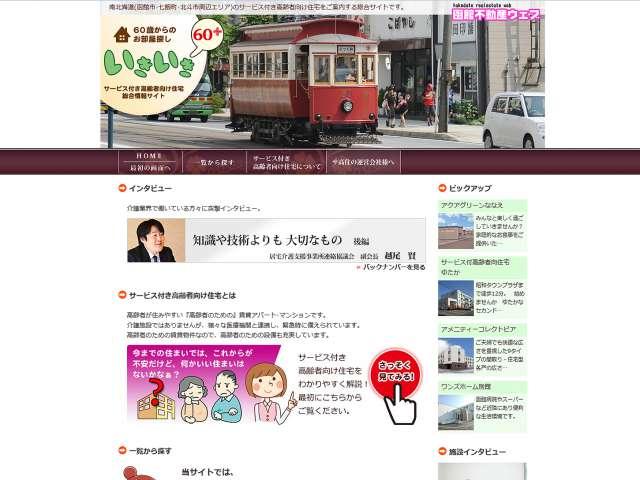 サービス付き高齢者向け住宅 専門サイト「いきいき60+」
