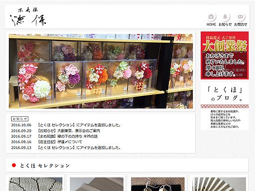 京呉服 徳保様 ホームページ制作