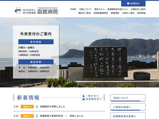 国立函館病院様 ホームページ制作