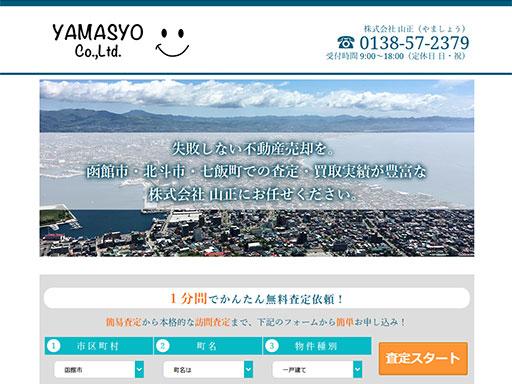山正様 ホームページ制作