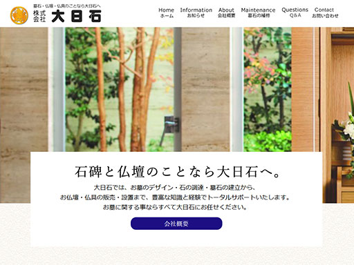 大日石様 ホームページ制作