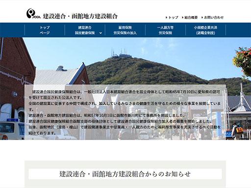 建設連合・函館地方建設組合様 ホームページ制作
