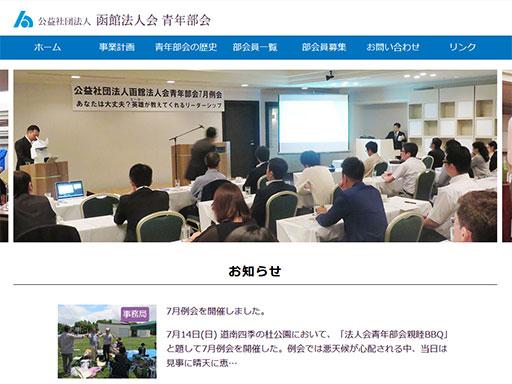 函館法人会 青年部会様 ホームページ制作