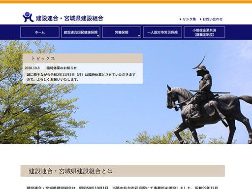 建設連合・宮城県建設組合様 ホームページリニューアル