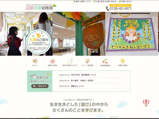函館若葉幼稚園様 ホームページリニューアル