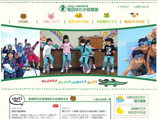 亀田ゆたか幼稚園様 ホームページリニューアル
